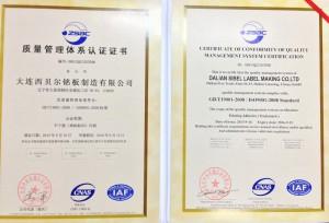 ISO9001ninsho